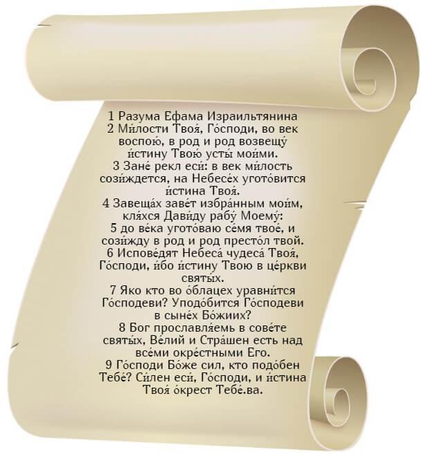 На фото изображен текст псалма 88 на церкновнославянском языке (часть 1).