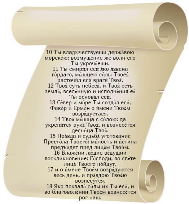 На фото изображен текст псалма 88 на церкновнославянском языке (часть 2).
