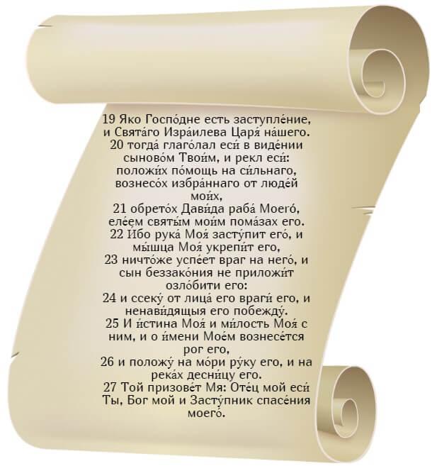 На фото изображен текст псалма 88 на церкновнославянском языке (часть 3).