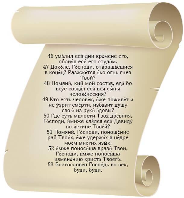 На фото изображен текст псалма 88 на церкновнославянском языке (часть 6).