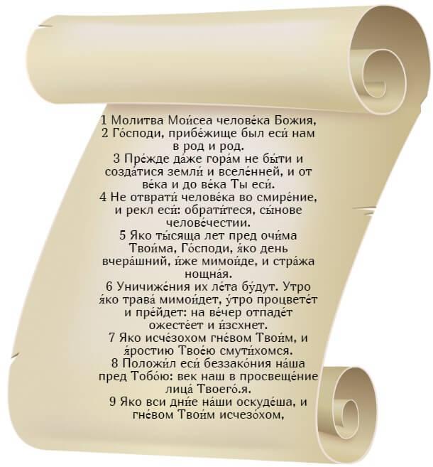 На фото изображен текст псалма 89 на церкновнославянском языке (часть 1).