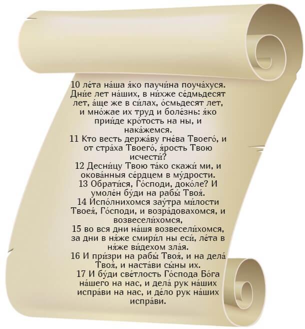 На фото изображен текст псалма 89 на церкновнославянском языке (часть 2).