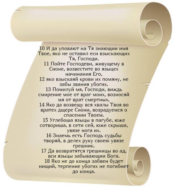 На фото 2 часть текста псалом 9.