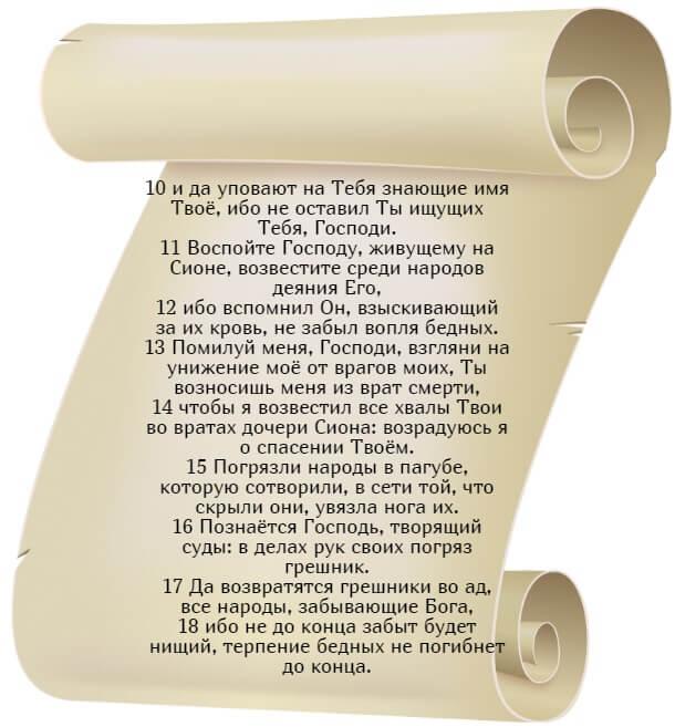 На фото текст псалма 9 на русском языке 2 часть.