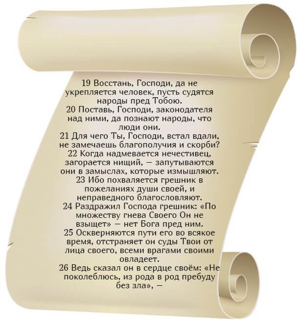 На фото текст псалма 9 на русском языке 3 часть.