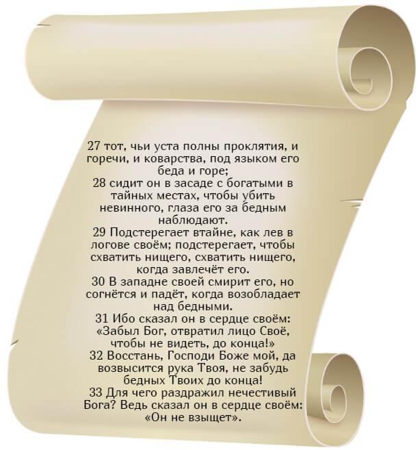 На фото текст 9 псалма на русском языке 4 часть.
