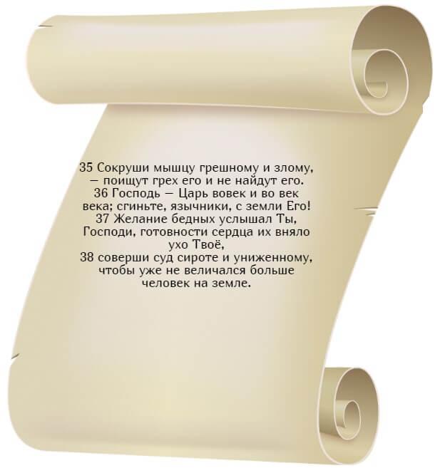 На фото текст псалма 9 на русском языке 5 часть.