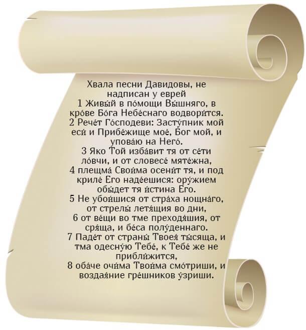 На фото изображен текст псалма 90 на церкновнославянском языке (часть 1).