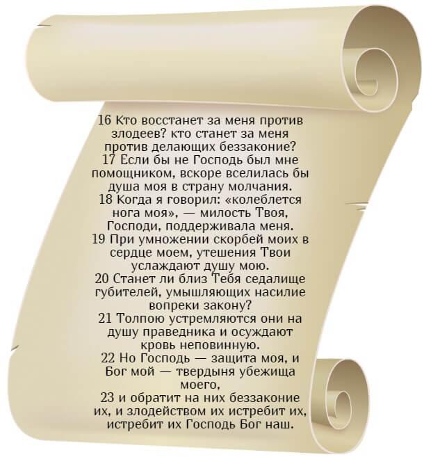 На фото изображен текст псалма 93 на русском языке (часть 3).
