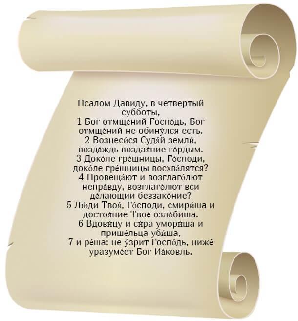 На фото изображен текст псалма 93 на церкновнославянском языке (часть 1).