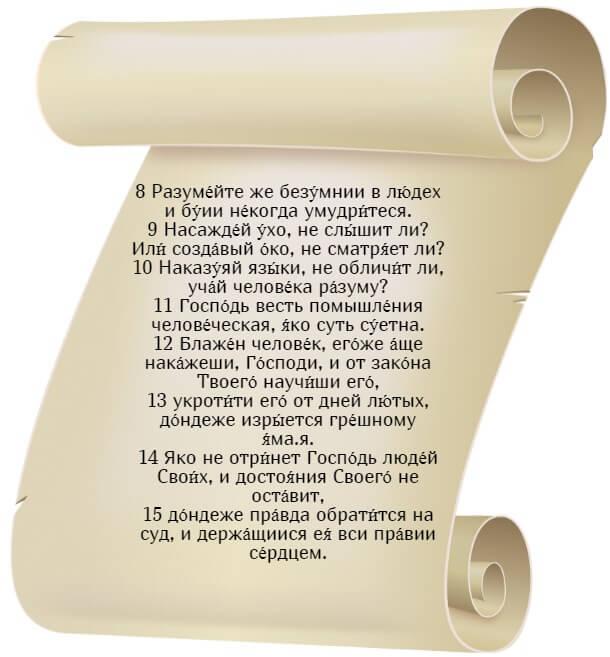 На фото изображен текст псалма 93 на церкновнославянском языке (часть 2).
