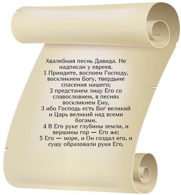На фото изображен текст псалма 94 на русском языке (часть 1).