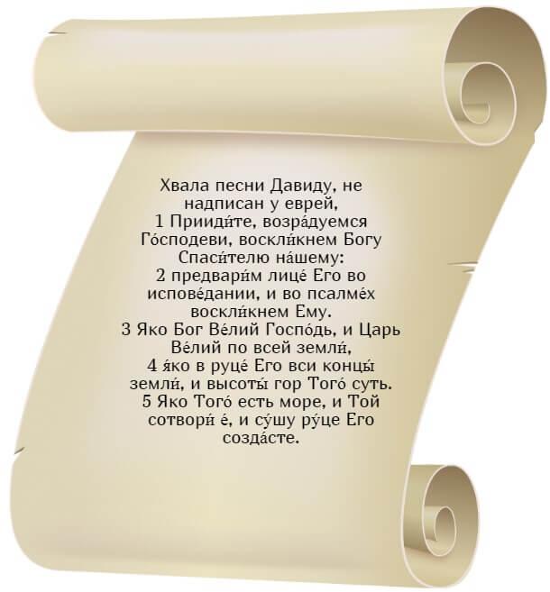 На фото изображен текст псалма 94 на церкновнославянском языке (часть 1).