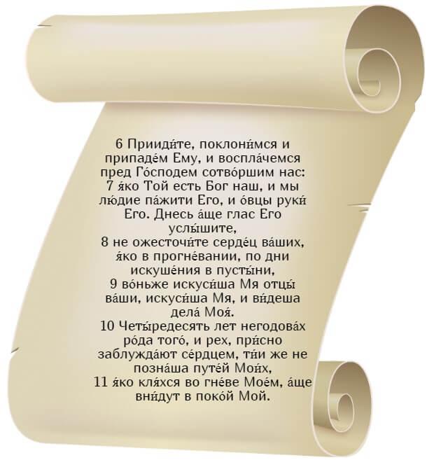 На фото изображен текст псалма 94 на церкновнославянском языке (часть 2).