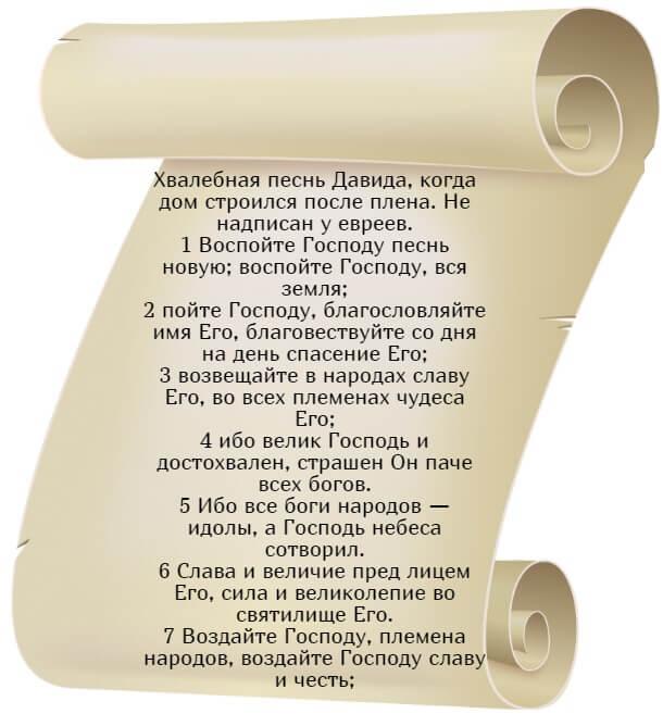 На фото изображен текст псалма 95 на русском языке (часть 1).
