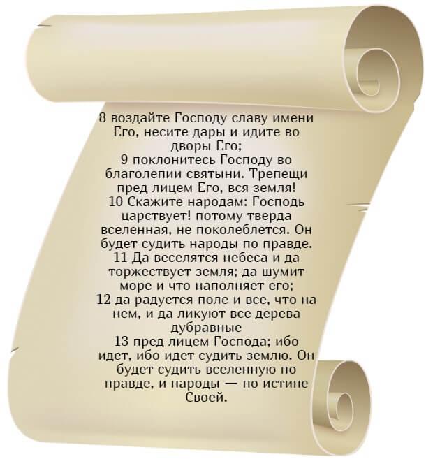На фото изображен текст псалма 95 на русском языке (часть 2).