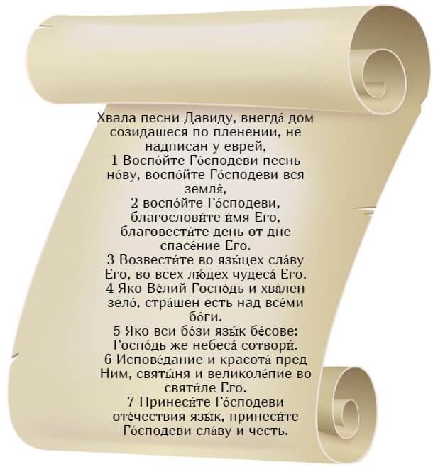 На фото изображен текст псалма 95 на церкновнославянском языке (часть 1).