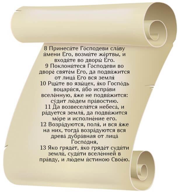 На фото изображен текст псалма 95 на церкновнославянском языке (часть 2).