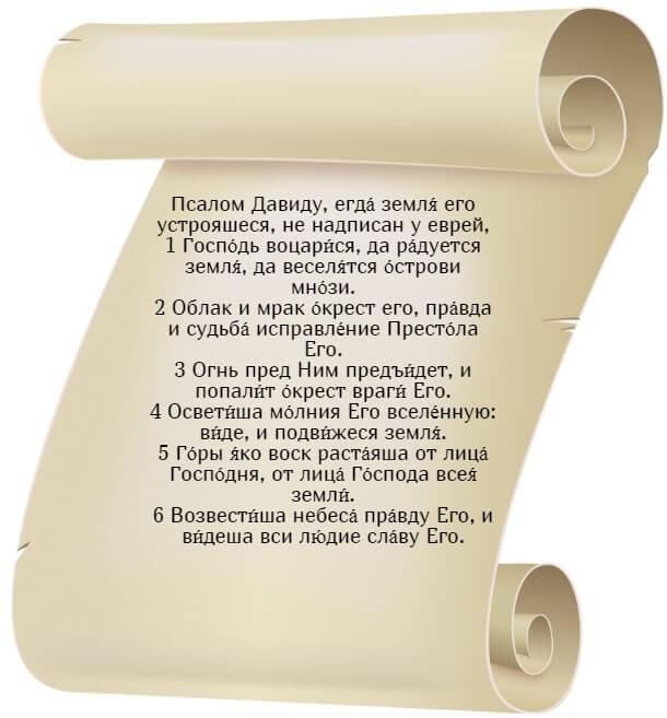 На фото изображен текст псалма 96 на церкновнославянском языке (часть 1).