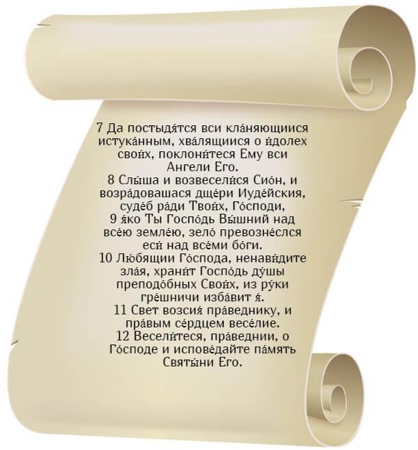 На фото изображен текст псалма 96 на церкновнославянском языке (часть 2).