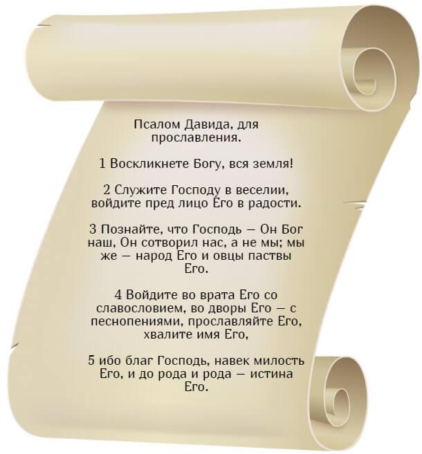 На фото изображен текст псалма 99 на русском языке.
