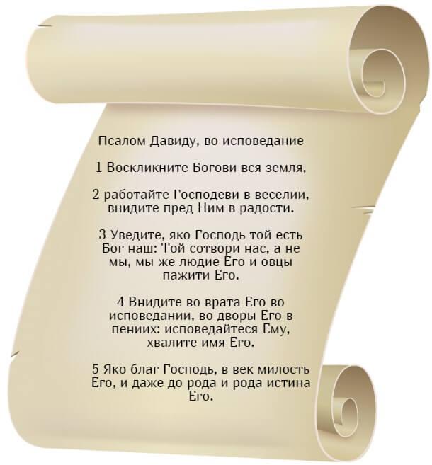 На фото изображен текст псалма 99 на церкновнославянском языке.