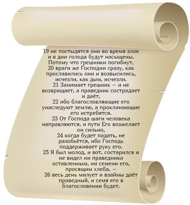 На фото изображен текст псалма 36 на русском языке (часть 3).