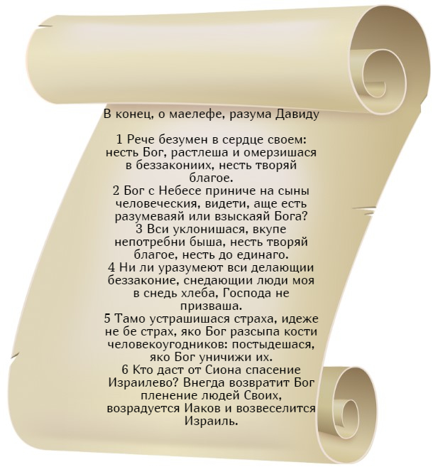 На фото изображен текст псалома 52 на церкновнославянском языке.