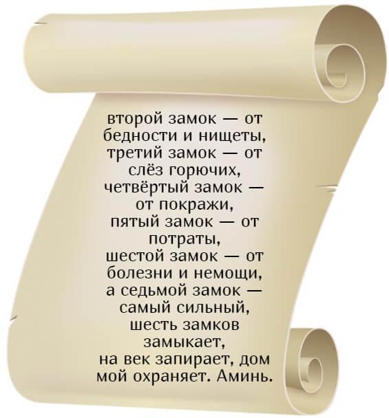 """На фото изображена молитва """"Семь крестов"""". Часть 2."""