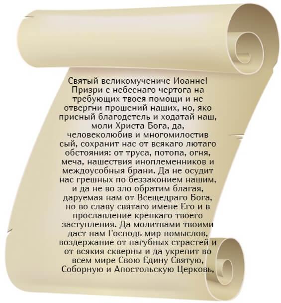 На фото изображена молитва о денежном благополучии Иоанну Сочавскому. Часть 1.