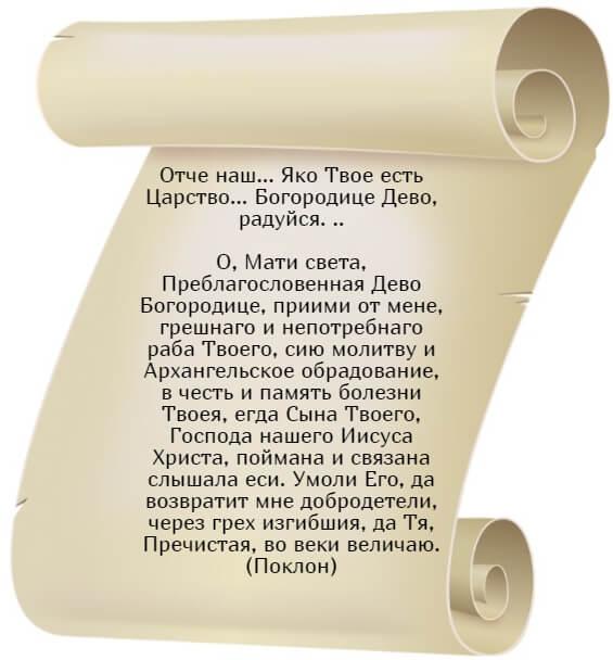 На фото изображен текст третьей пятичисленной молитвы Богородице.