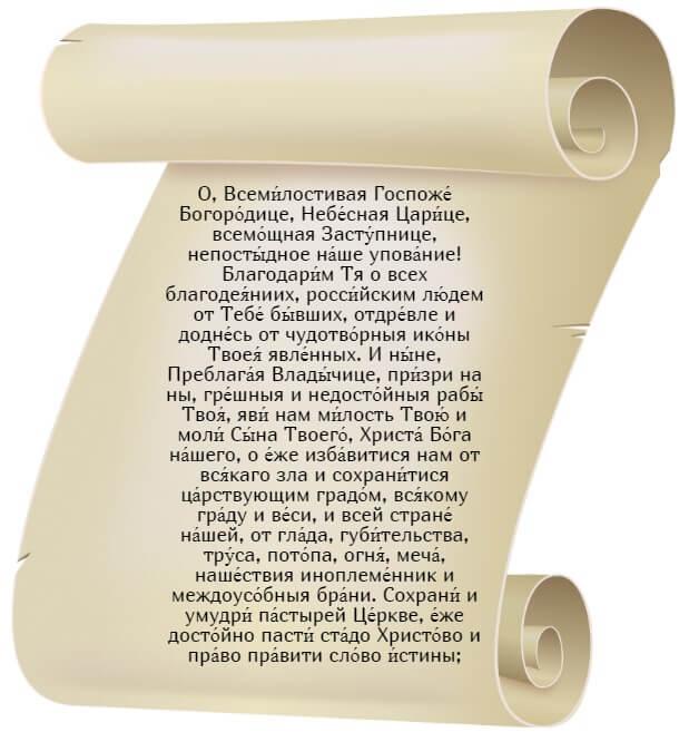 """На фото изображена молитва перед иконой Богородице """"Владимирская"""". Часть 1."""