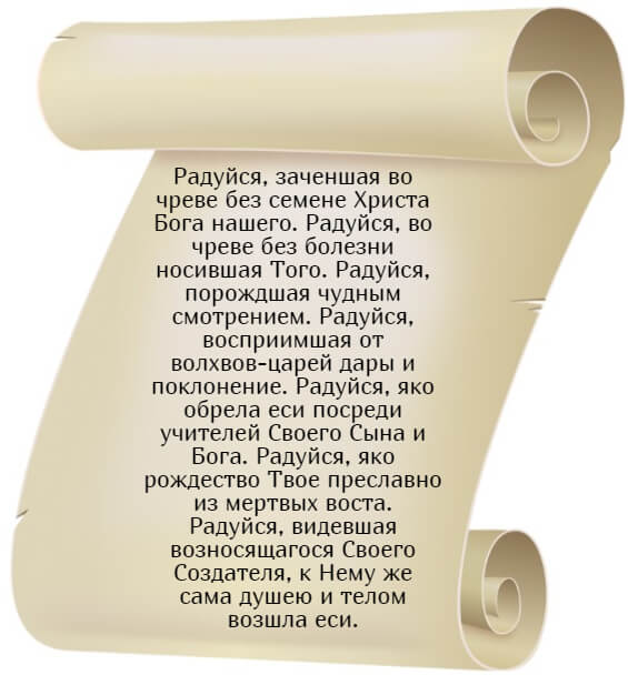 На фото изображен текст земных радостей пятичисленных молитв Богородице.