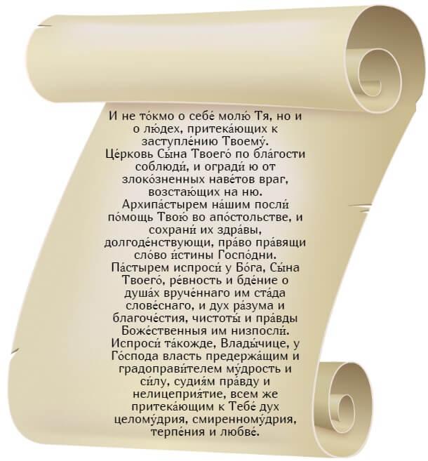 """На фото изображена икона перед иконой """"Жировицкая"""". Часть 2."""