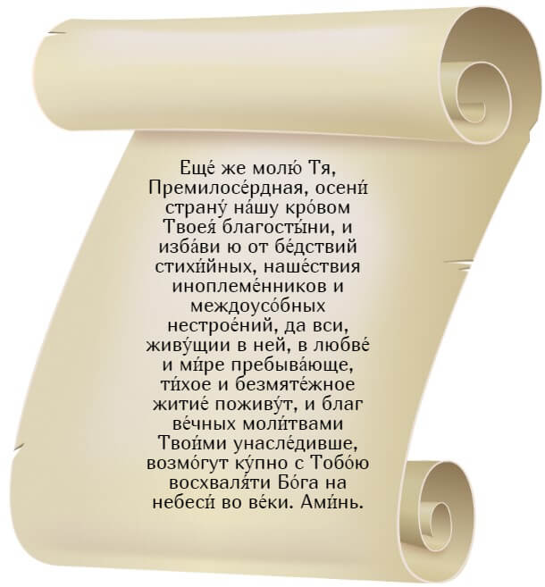 """На фото изображена молитва """"Жировицкой"""" иконе Богородицы. Часть 3."""