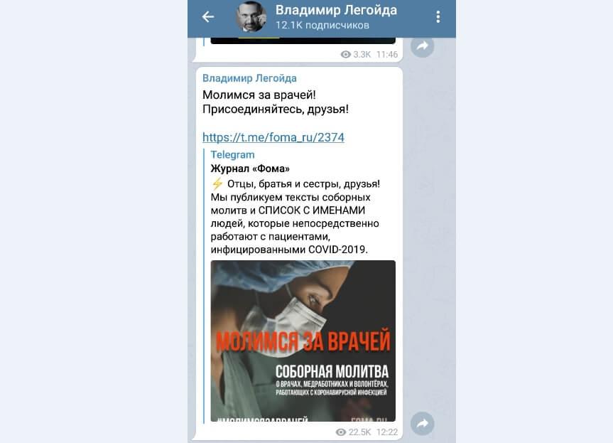 На фото скриншот телеграмм-канала В. Легойды.