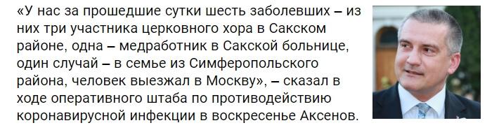 На фото изображен глава Крыма Аксенов.
