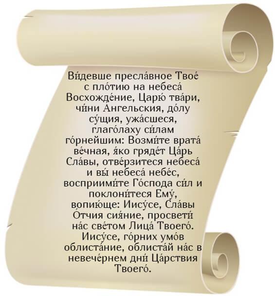 На фото изображен икос 5 из акафиста Вознесению. Часть 1.