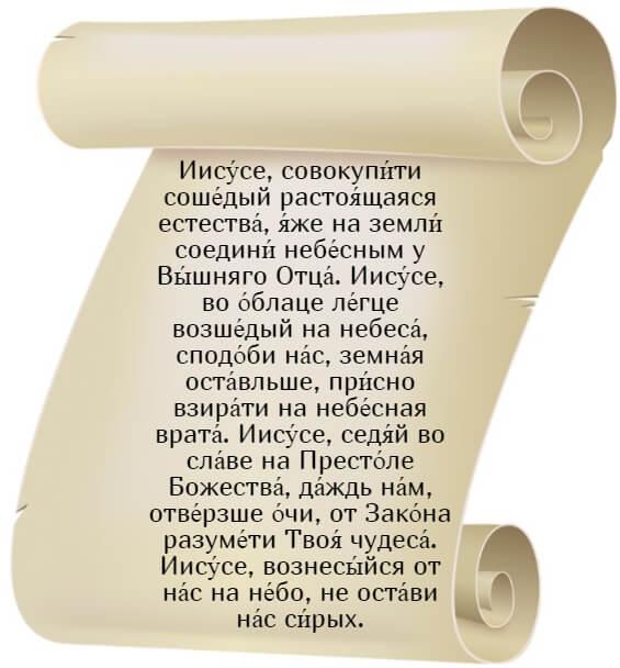 На фото изображен икос 7 из акафиста Вознесению. Часть 3.