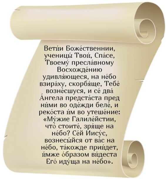 На фото изображен икос 9 из акафиста Вознесению. Часть 1.