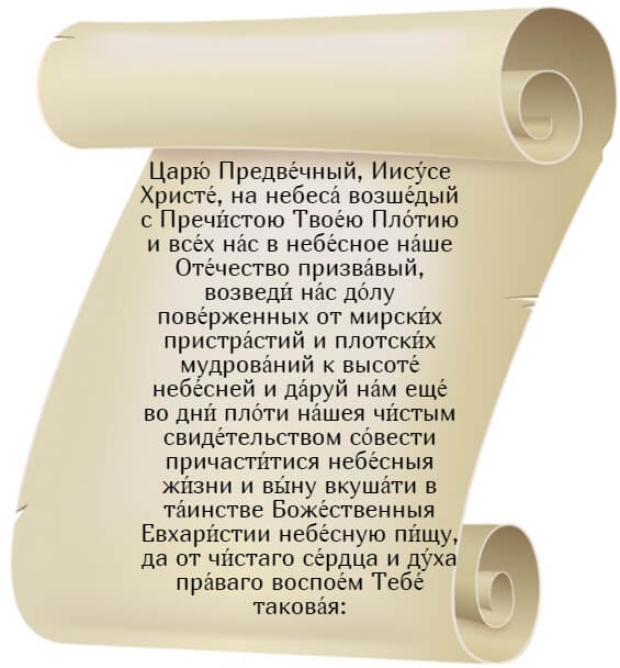 На фото изображен икос 10 из акафиста Вознесению. Часть 1.