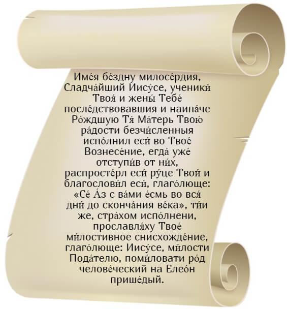 На фото изображен икос 3 из акафиста Вознесению. Часть 1.