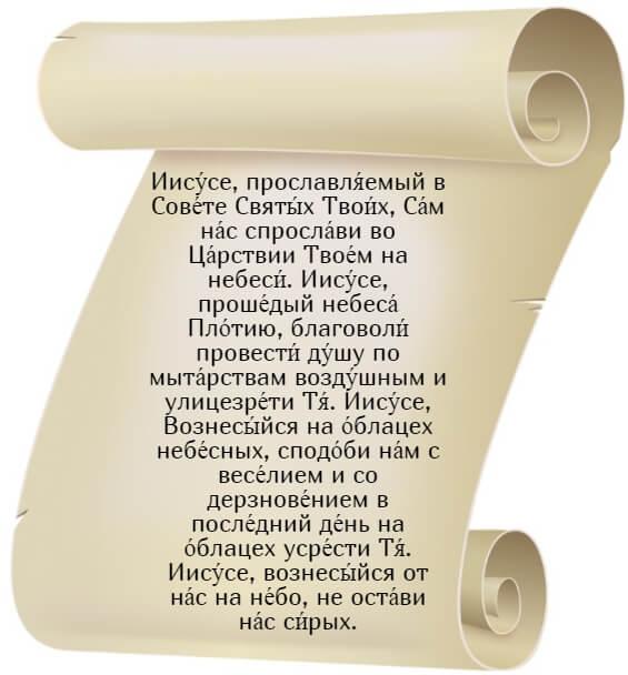 На фото изображен икос 9 из акафиста Вознесению. Часть 3.