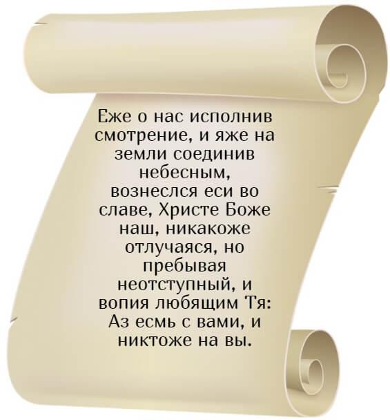 На фото изображен кондак глас 6 й из канона Вознесению.