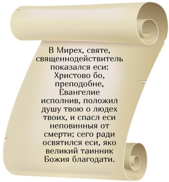 На фото изображен кондак глас 3 Николаю Чудотворцу.