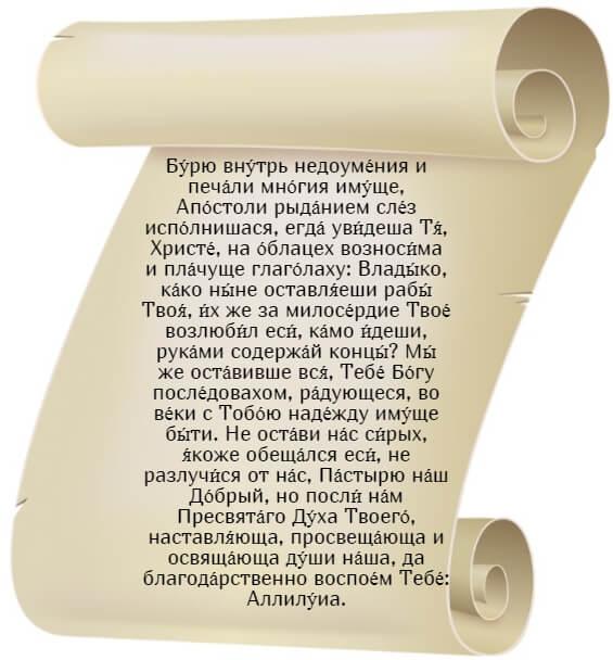 На фото изображен кондак 4 из акафиста Вознесению.