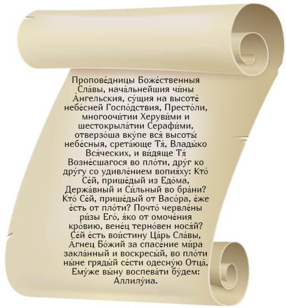 На фото изображен кондак 6 из акафиста Вознесению.