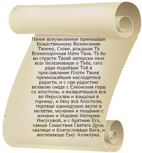На фото изображен кондак 11 из акафиста Вознесению.