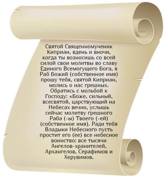 На фото изображена молитва священномученика Киприана от порчи и колдовства.