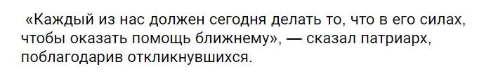 На фото слова главы РПЦ.